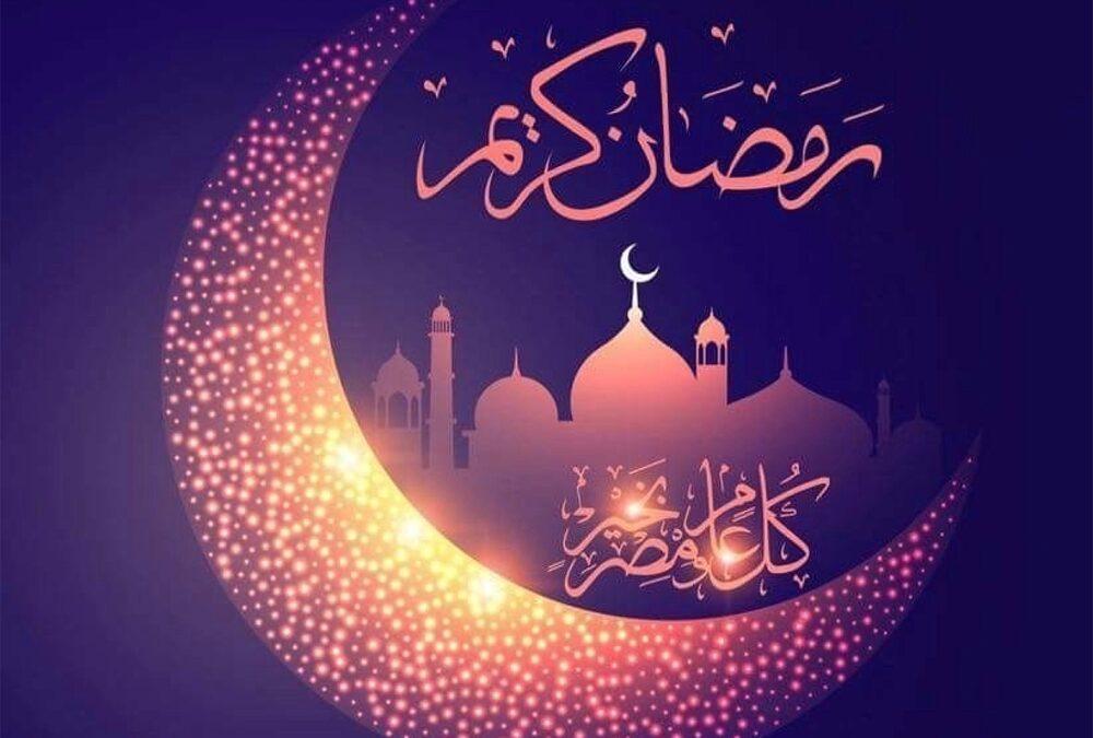 Ramadan Kareem / Mubarak